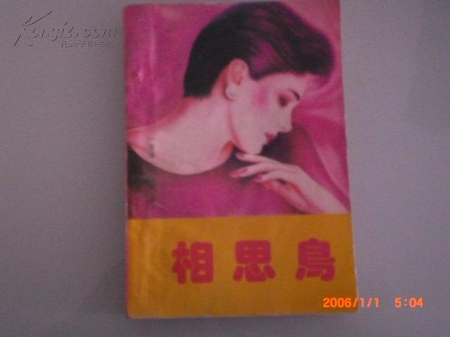 小说520芩凯伦小说专辑_芩凯伦_苦涩的爱_孔夫子旧书网