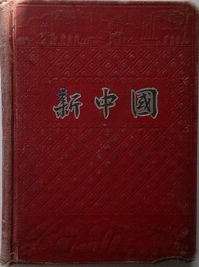 《笔记本------新中国》