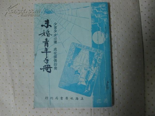 <<未婚青年手册>> 上海吼罄书局刊行