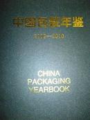 中国包装年鉴(2009-2010)