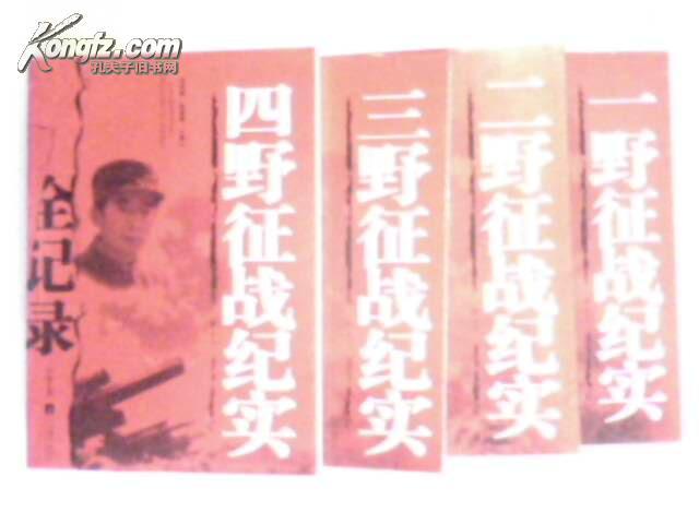 一野征战纪实,二野征战纪实,三野征战纪实,四野征战纪实,四册合售