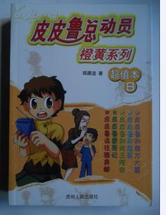 皮皮鲁总动员 橙黄系列 超值本B郑渊洁童书