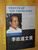 最早获诺贝尔奖的中国人:李政道签名本<李政道文录> 保真