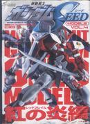 机动战士GUNDAS模型系列 之四 红の炎编 日文原版书