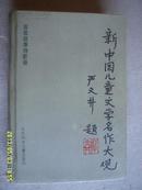 新中国儿童文学名作大观--百家故事诗歌卷(精装大32开)【南A】.
