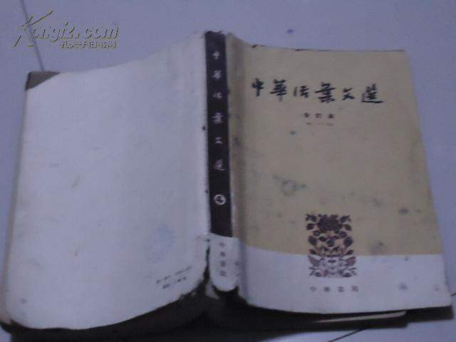 中华活页文选 合订本(四)61-70-------1962年版