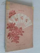 白字会 (传统相声集)  (无扉页)   646