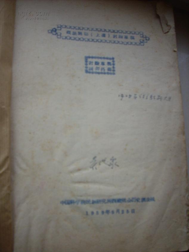 著名藏学家吴从众批校300多处的油印本:藏族简志