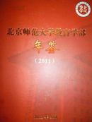 北京师范大学教育学部年鉴(2011)
