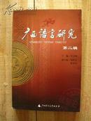 广西语言研究 第二辑 1版1印 包邮挂
