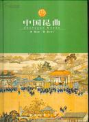 中国昆曲(精装)