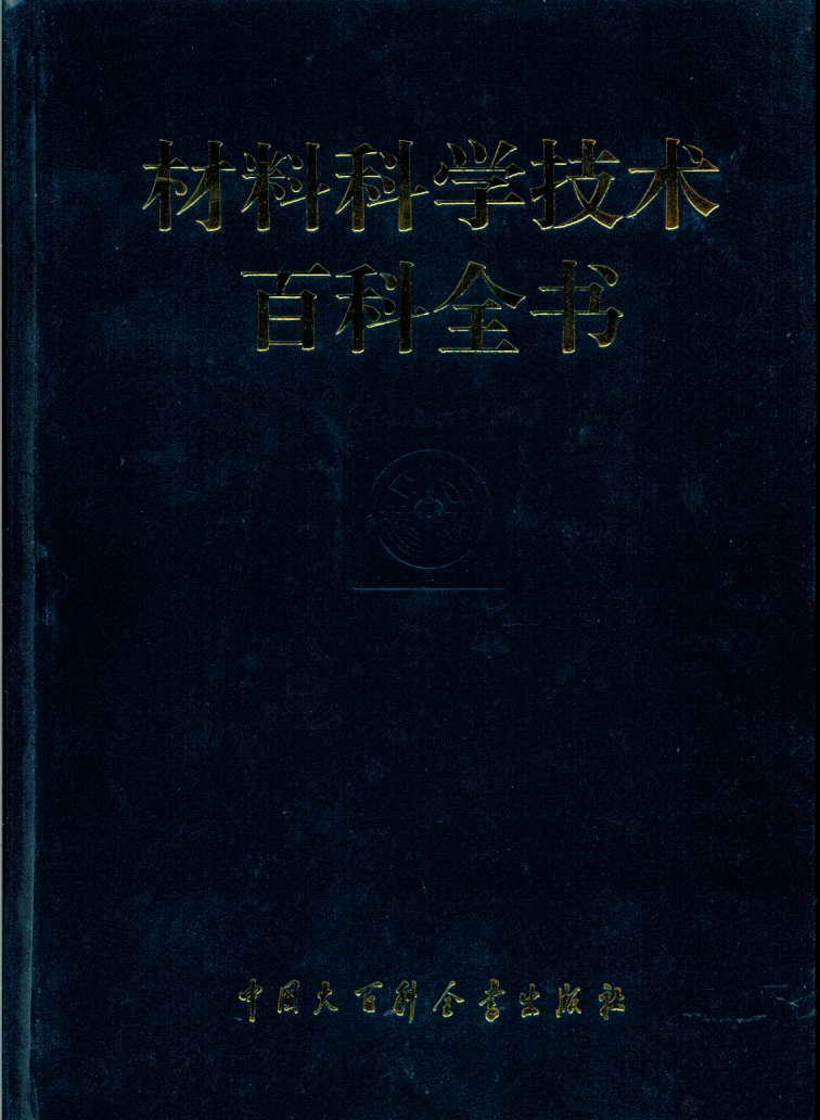 材料科学技术百科全书(上下 精装)