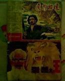 【连环画】虎匠招徒(贵州民间故事)1983年一版一印18000册