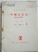中国古代史 二(宋辽金元明清)复印报刊资料 1994年5-8