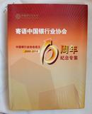 寄语中国银行业协会—中国银行业协会成立10周年纪念专集(2000-2010)