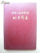 【硬精装】《中国地质图集》(8开本)1973年老版