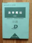 法学概论 修订版 李建勇主编 复旦大学出版社.