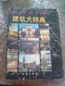 建筑大辞典
