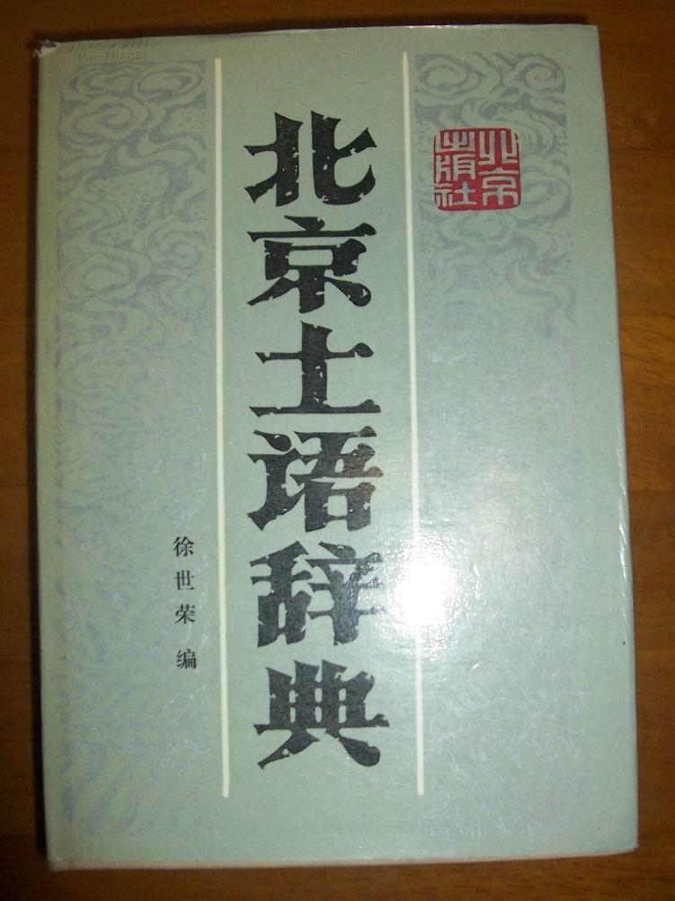 北京土语辞典 布面精装