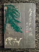 文史资料选辑 第十辑 (临朐县)1992年HI2