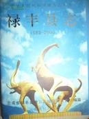 禄丰县志(1988-2000)