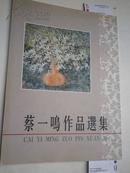 画家签名《蔡一鸣作品选集》上海黄浦书院山水画研究会副会长J