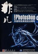 非凡--中文版Photoshop华丽特效表现技法精粹(无DVD)
