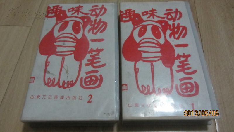 录像带--趣味动物一笔画【1.2】2盘