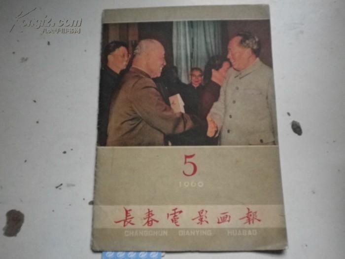 长春电影画报(1960年第5期)