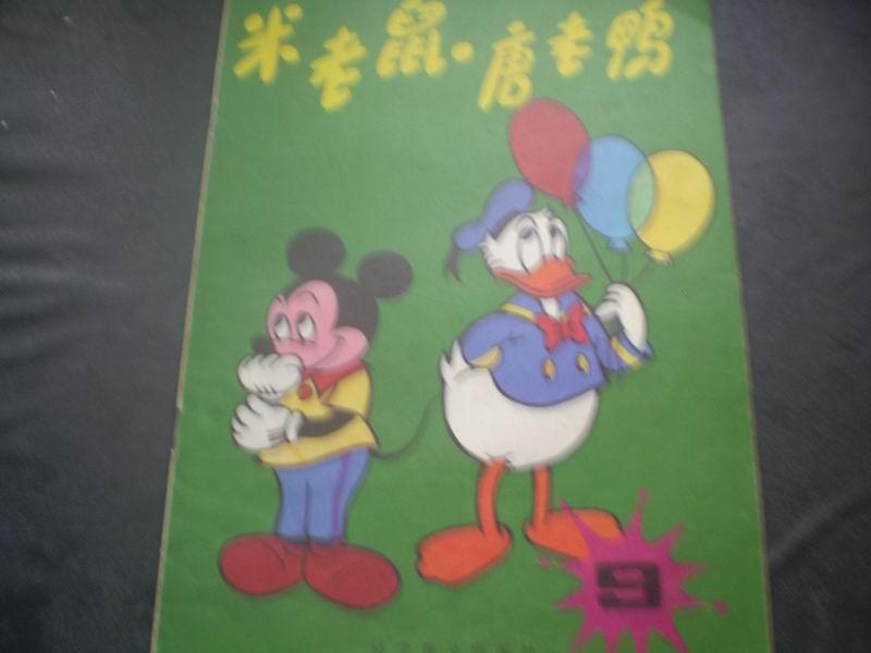 米老鼠唐老鸭 9