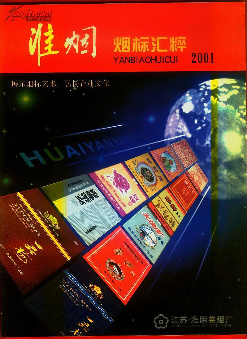 淮阴烟标荟萃一书