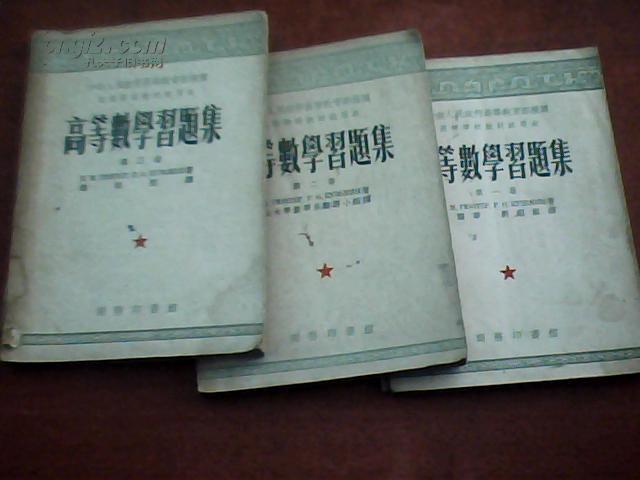 高等数学习题集  全三册