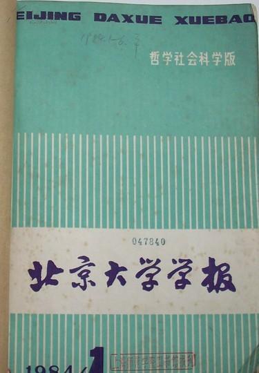 北京大学学报 哲学社会科学版(1984年1-6)合订本