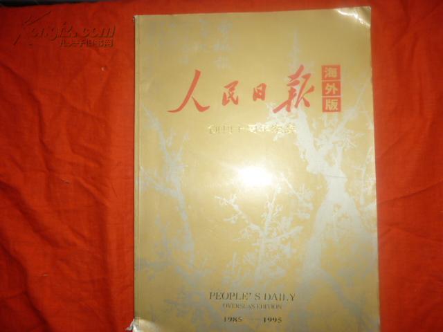 人民日报海外版 创刊十周年纪念
