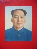 毛泽东主席像