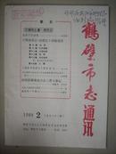 鹤壁市志通讯(1988--2)