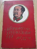1967年文革卡片  毛主席头像林彪手书题词毛泽东思想是历史前进的火车头 带1张贴页红底金字毛主席语录正版原版
