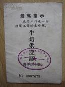 文革时期青海省 牛奶供应证 西宁奶牛场 封面毛主席最高指示 1969年正版原版大文革特色