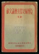 亚洲妇女代表会议文献,续集