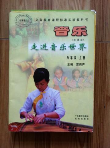 义务教育课程标准实验教科书 音乐 简谱版 八年级上册 雷雨声主编 广东教育出版社