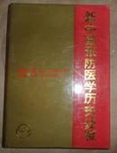 正版现货 新中国预防医学历史经验 第四4卷 精装 90年一版一印