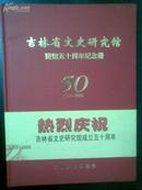 吉林省文史研究馆建馆五十周年纪念册.(1955-2005) 仅印1000册 书法家:启功,金意庵,周昔非,许占志等