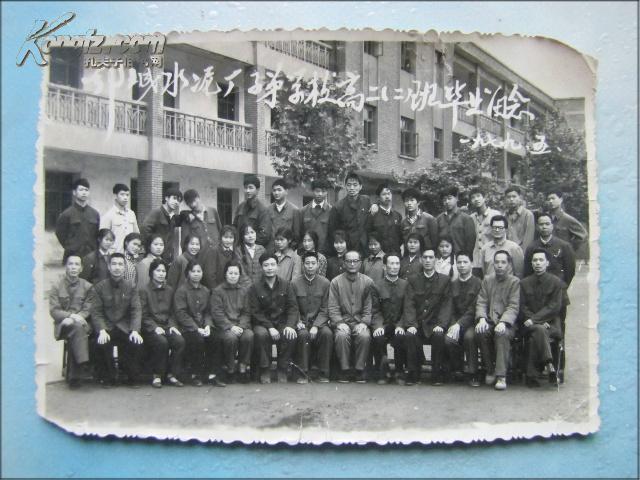 鄂城水泥厂子弟学校高二(二)班毕业留念