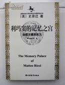 利玛窦的记忆之宫:当西方遇到东方..,,,。。