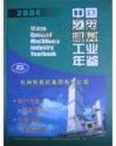 中国通用机械工业年鉴2004