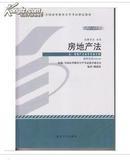 0169 00169 房地产法 自考教材 本科段 2012年 最新版