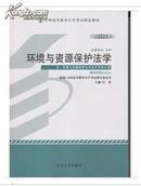 0228 00228 环境与资源保护法 自考教材 2013年 最新版