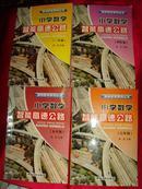 小学数学智能高速公路(奥林匹克系列丛书)(三、四、五、六年级)4本合售