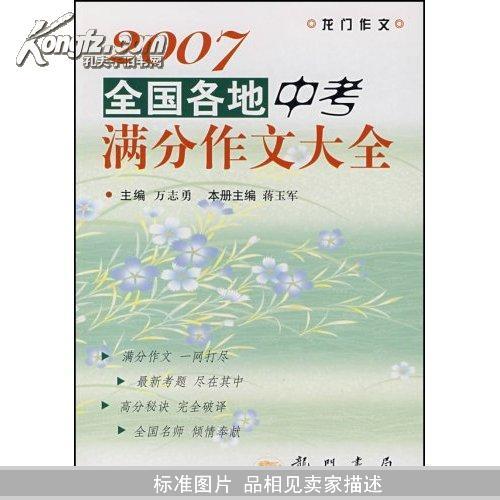 2007全国各地中考满分作文大全(龙门作文)