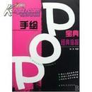 手绘POP宝典-经典海报